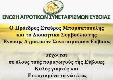 Ένωση Αγροτικών Συνεταιρισμών Εύβοιας