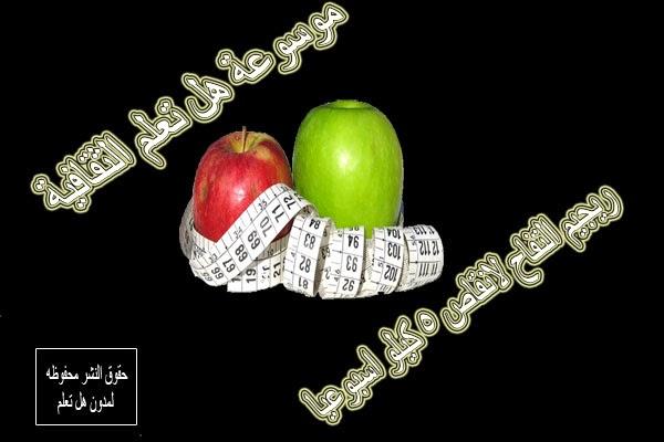 ريجيم التفاح لانقاص 5 كيلو فى الاسبوع
