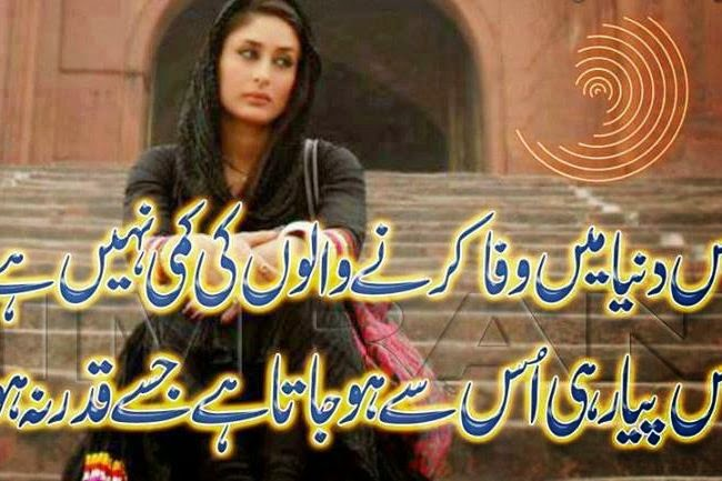 Qadar Shayari In Urdu With Image