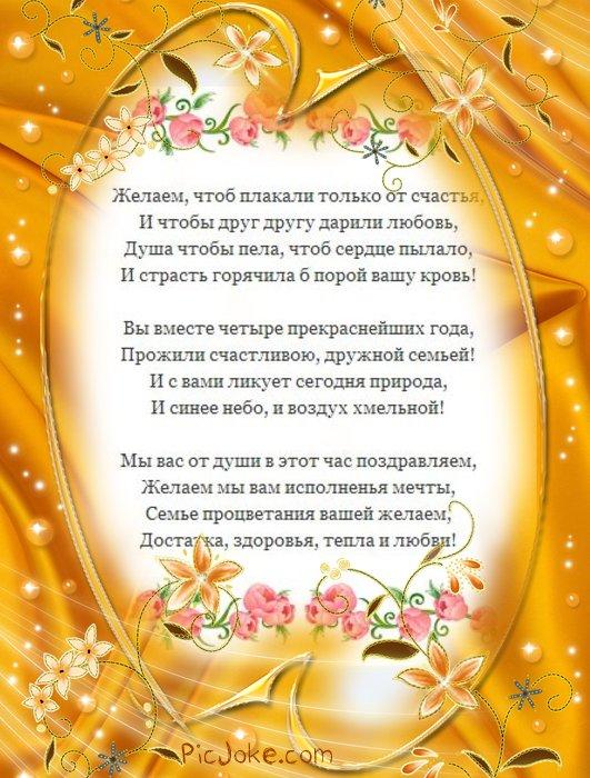 Поздравления с льняной свадьбой красивые друзьям 51