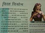 धार्मिक पत्रिका शुभ संदेश मे छपी कविता