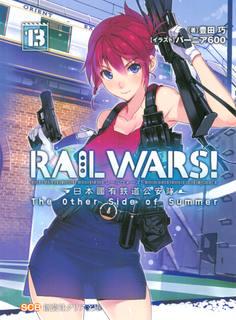 [豊田巧] RAIL WARS! 第01-13巻
