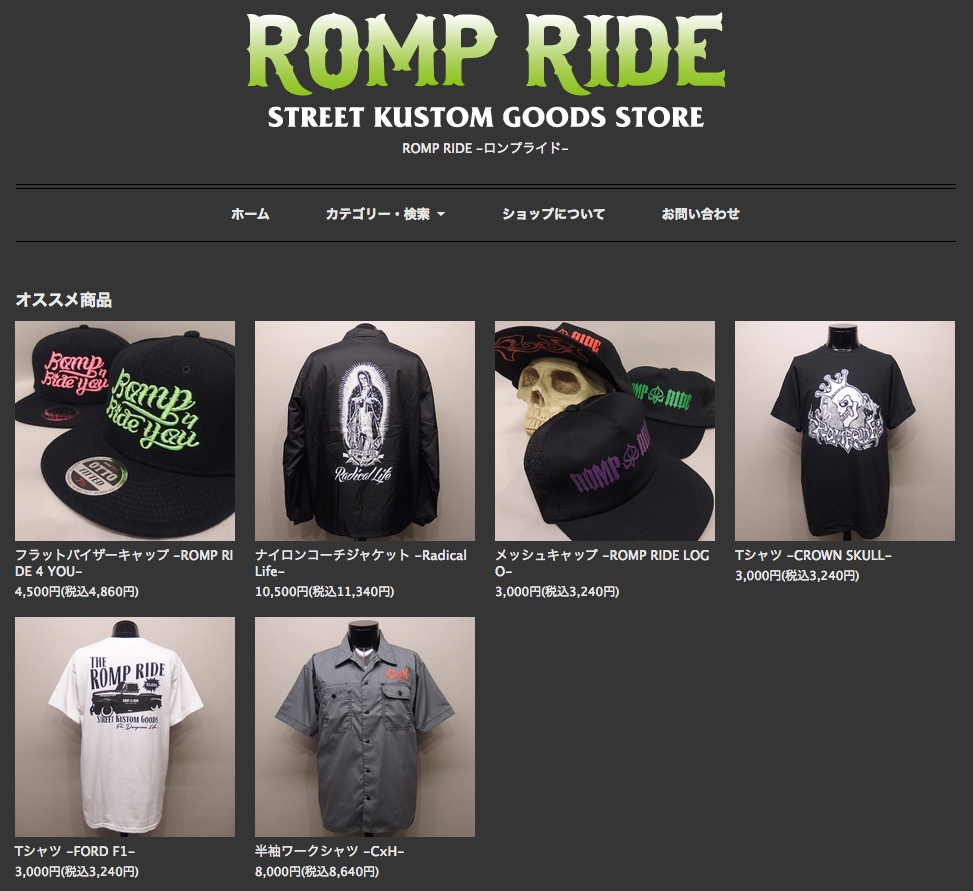 ROMP RIDE WEB SHOP