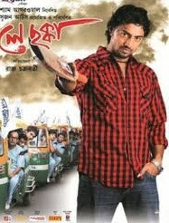 le chakka full movie watch online