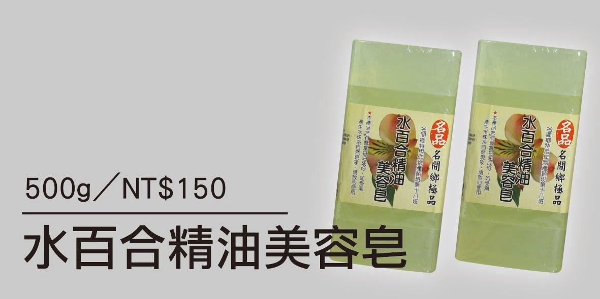 水百合精油美容皂-100G/5入