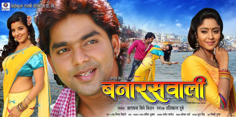 Banaras Wali (2013) Bhojpuri Movie First Look Poster ...