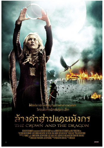 The Crown And The Dragon ล้างคำสาปแดนมังกร