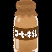 瓶入りコーヒー牛乳のイラスト