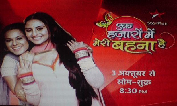 STARPLUS TV SHOWS: Watch Ek Hazaaron Mein Meri Behna Hai ...