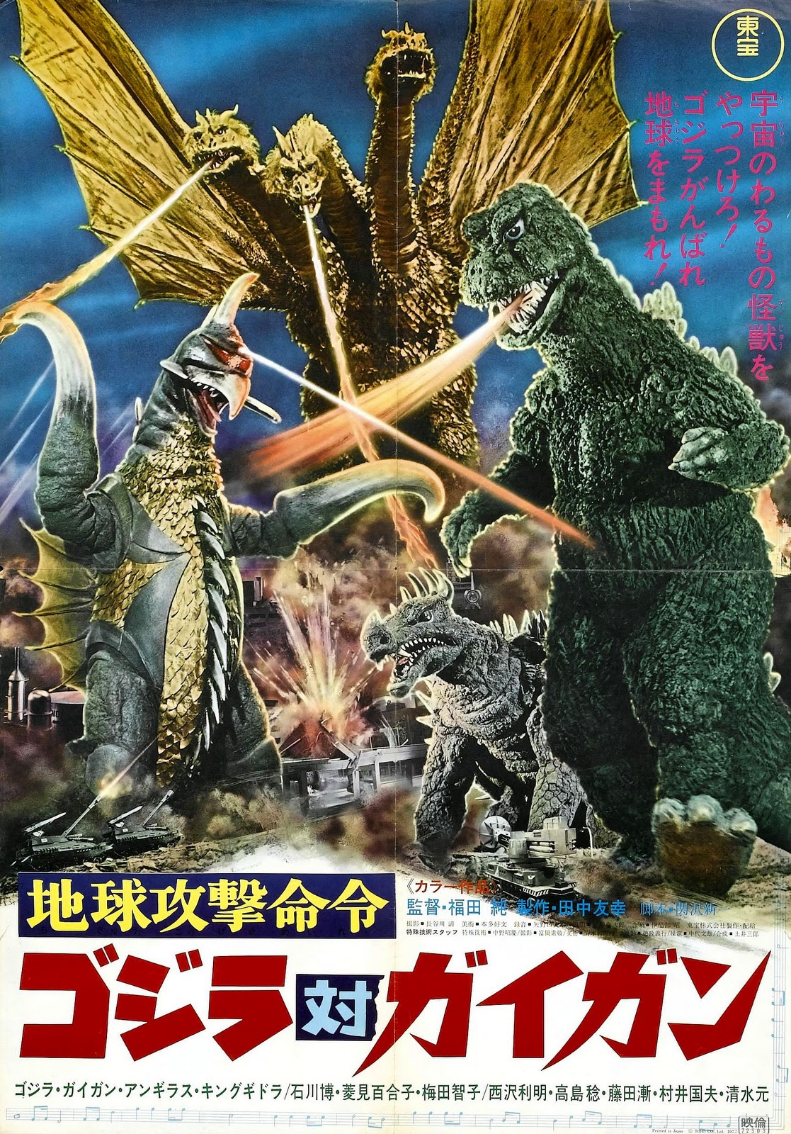 The Cathode Ray Mission: Hump Day Posters: Godzilla vs ...