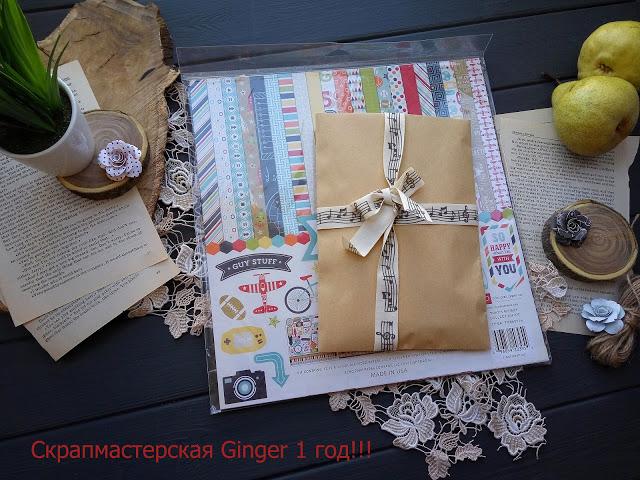 Конфета - 1 год Скрапмастерской Ginger до 01/06