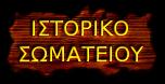 ΙΣΤΟΡΙΚΟ ΣΩΜΑΤΕΙΟΥ