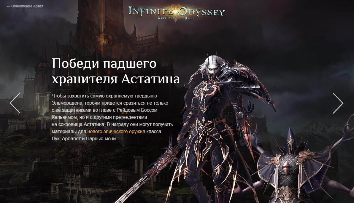 Einhasad: Lineage 2 Infinite Odyssey Russia