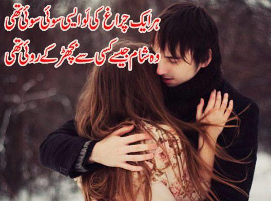 ... & Calendar 2014: Urdu Lovely romantic Shayri.....new love story