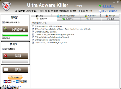 Ultra Adware Killer (UAK)