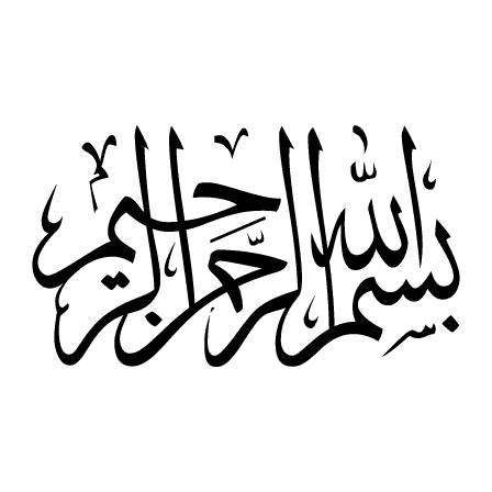 calligraphy for you: Islamic Bismillah Calligraphy