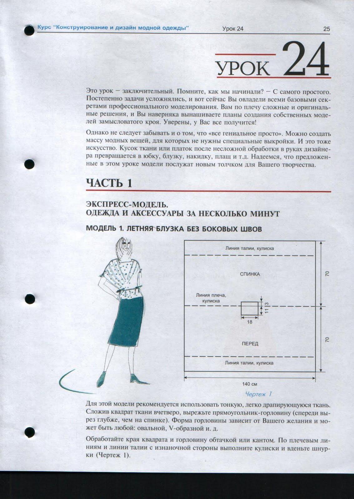 Моделирование Одежды Полный Иллюстрированный Курс Скачать