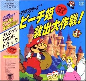 Super Mario Bros Peach-Hime Kyushutsu Dai Sakusen