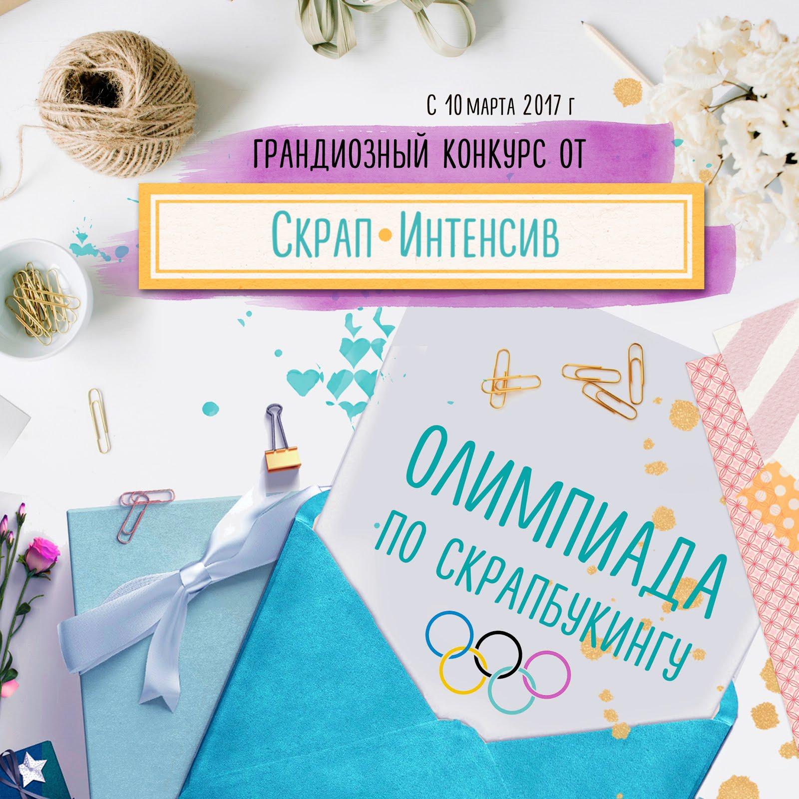 Олимпиада по скрапбукингу.  Присоединяйтесь к нам!