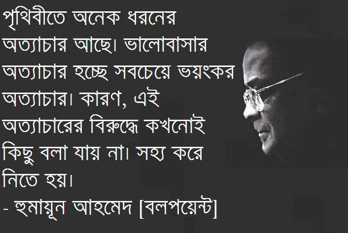 Bangla Kobita Love http://alwayslonliness.blogspot.com/2012/08/bangla-special-kobita-for-lonely-people.html