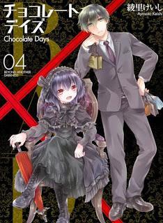 [綾里けいし] B.A.D. チョコレートデイズ 第01-04巻