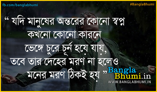 Bangla I Miss You HD Photo : Bangla Sad Love Quote