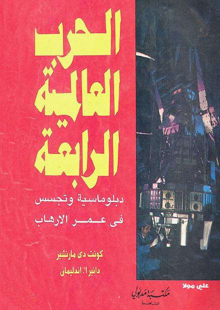الحرب العالمية الرابعة - كونت دي مارنشيز pdf