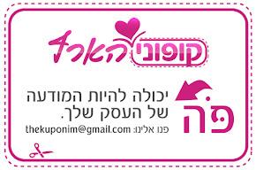 רוצים לפרסם באתר שלנו?