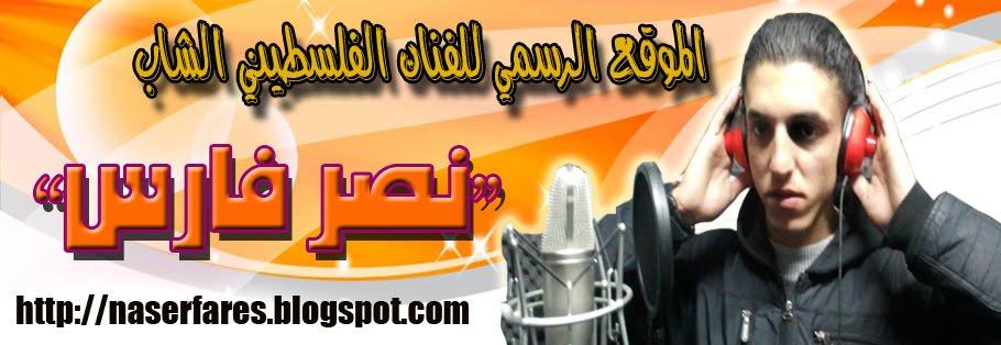 """الموقع الرسمي للفنان الشاب """"نصر فارس"""""""