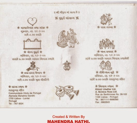 Gujarati wedding invitation cards wording in gujarati yaseen for 47 design gujarati kankotri in gujarati wording samuh lagna samaroh gujarati wedding invitation cards stopboris Gallery