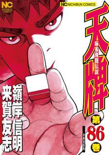 [嶺岸信明×来賀友志] 天牌 第01-86巻