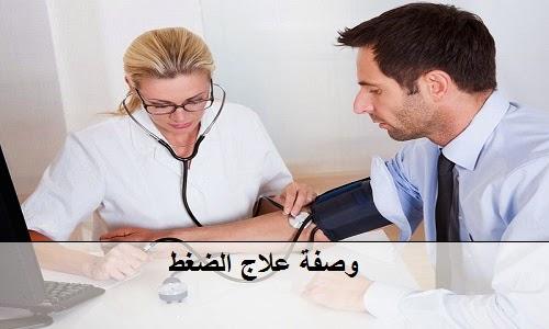 وصفة لعلاج الضغط المرتفع ارتفاع ضغط الدم د.سعيد حساسين