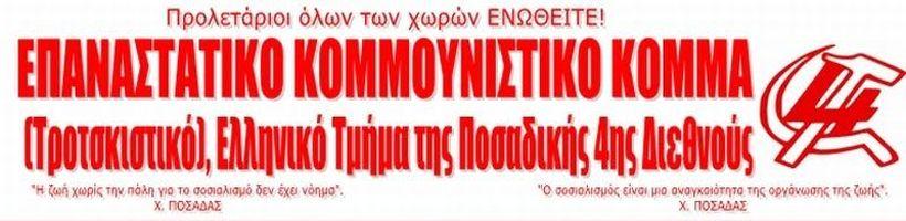 ΕΠΑΝΑΣΤΑΤΙΚΟ ΚΟΜΜΟΥΝΙΣΤΙΚΟ ΚΟΜΜΑ (Τροτσκιστικό),  Ελληνικό Τμήμα της Ποσαδικής 4ης Διεθνούς