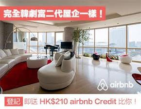 素顏天使 x airbnb 推廣優惠