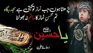 Ya Hussain a.s.