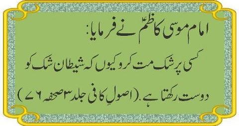 imam muhammad baqir quotes
