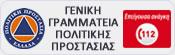 ΕΙΔΗΣΕΙΣ από την ΠΟΛΙΤΙΚΗ ΠΡΟΑΣΤΑΣΙΑ
