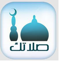 تطبيق صلاتك Salatuk Prayer time للاندرويد من أفضل التطبيقات الاسلامية للهواتف الذكية