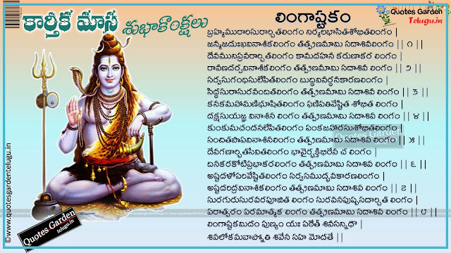 Kartika masam Greetings information Lingastakam in telugu