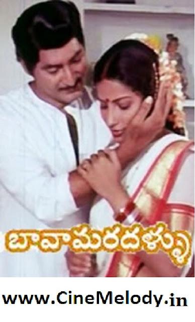 Bava Maradallu Telugu Mp3 Songs Free  Download 1984