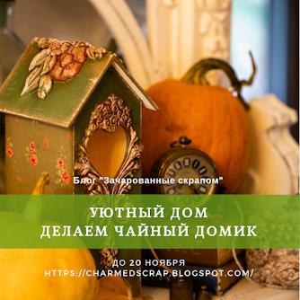 Утный дом: Чайный домик