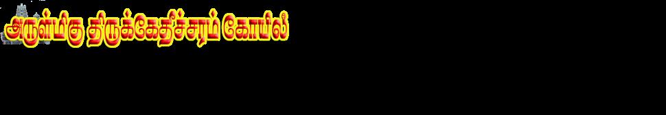 அருள்மிகு திருக்கேதீச்சரம் கோயில்.