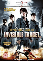Invisible Target 2007 อึด ฟัด อัด ถล่มเมืองตำรวจ