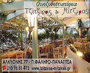 Τζίτζιρας & Μίτζιρας-Οινοζυθεστιατόρειο