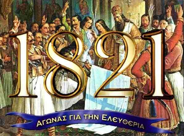 1821 - Τα πρόσωπα της Επαναστάσεως