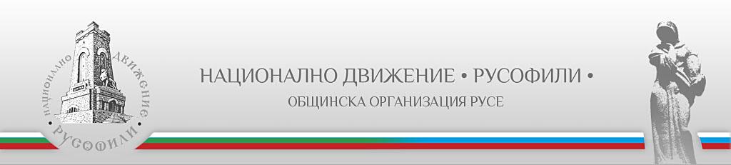 РУСОФИЛИ - РУСЕ
