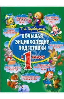 Энциклопедия подготовки к 1 классу