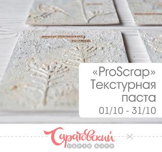 "+++ProScrap: ""Текстурная паста"" до 31/10"