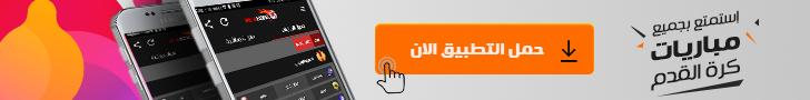 حمل تطبيق موبي كورة لمشاهدة قنوات بي ان سبورت المشفرة و اكثر من ٥٠٠ قناة مختلفة