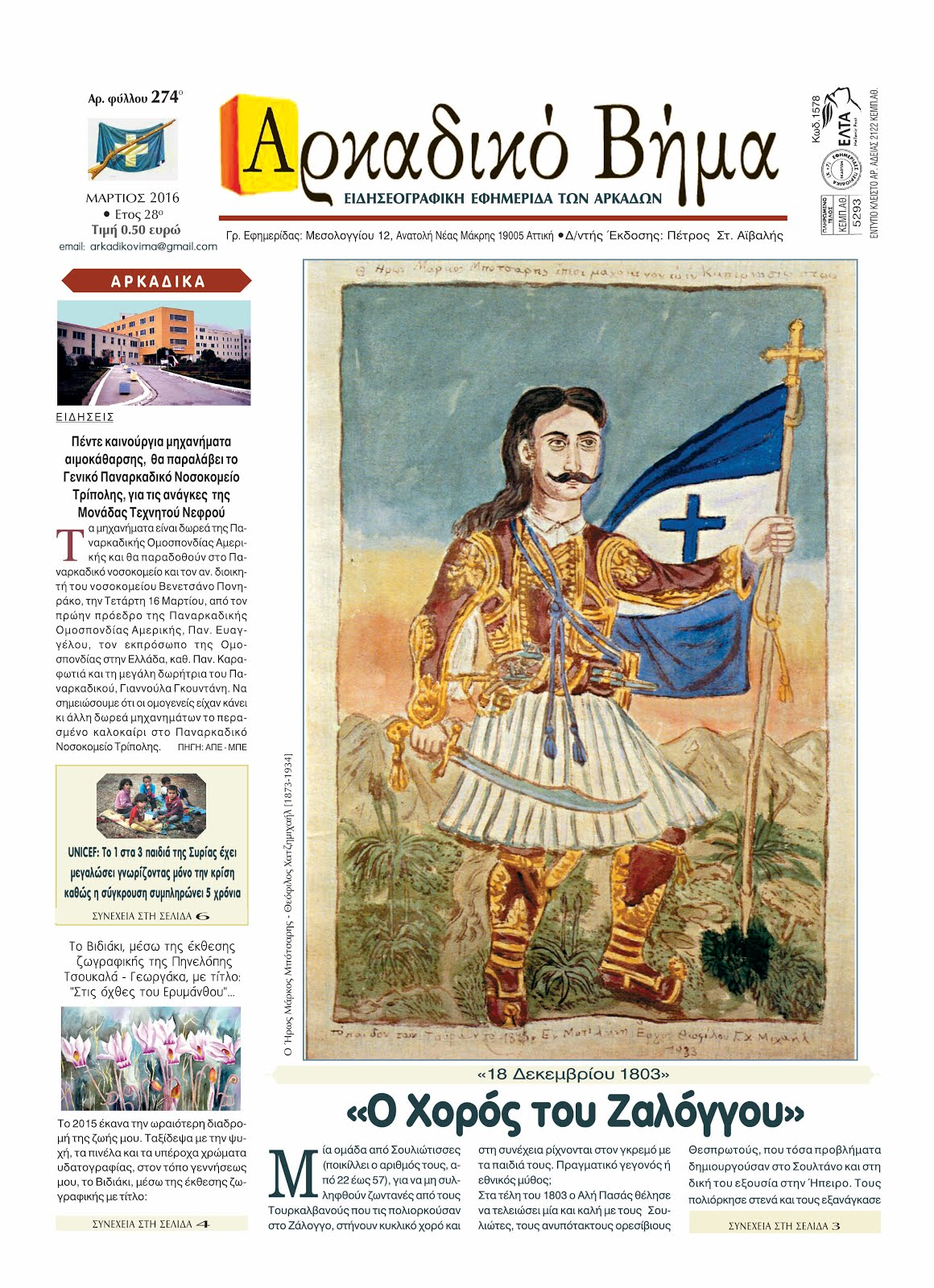Αρκαδικό Βήμα κυκλοφόρησε το φύλλο Μαρτίου 2016